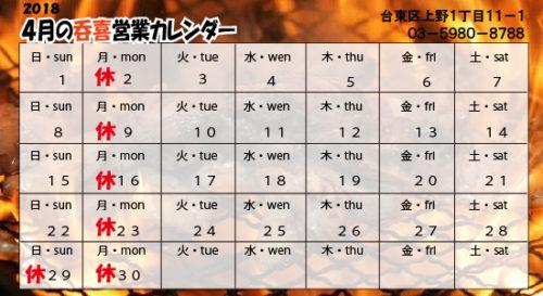 呑喜 2018年4月営業カレンダー